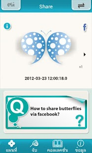 iButterfly Thailand - screenshot thumbnail