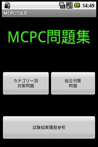 モバイルシステム技術検定 MCPC 2級 練習問題