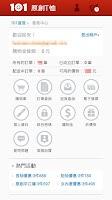 Screenshot of 101原創T恤