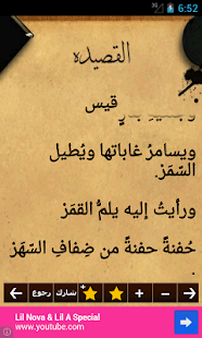 روائع ادونيس - screenshot thumbnail