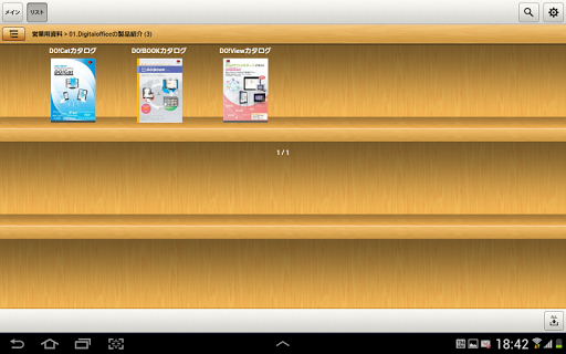 do!booku2161 for Android 1.2.6 Windows u7528 5