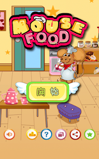 老鼠美食廚師 - Mouse Food Cooking