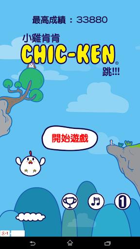 小雞肯肯跳