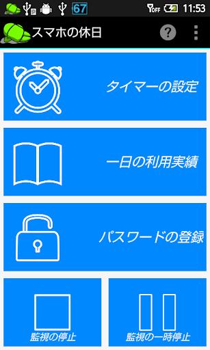 スマホの休日 スマホ中毒防止アプリ