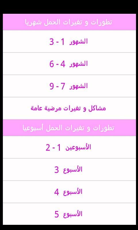 مراحل تطور الحمل - screenshot