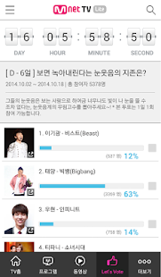 MnetTV(엠넷TV)-엠카투표,멀티캠 - screenshot thumbnail