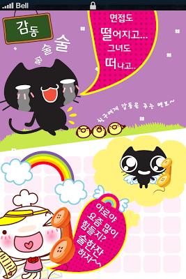 백만가지 즐거움 감동&재미_네임컬러링,네임링,네임필링 - screenshot