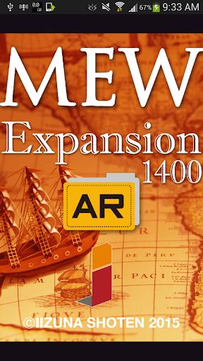 Iizuna MEW Expansion 1400 AR