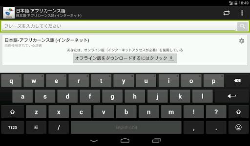 玩教育App|日本語-アフリカーンス語辞書免費|APP試玩