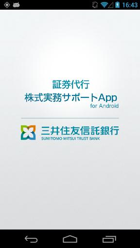 三井住友信託銀行 証券代行 株式実務サポートApp