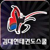 김대현태권도스쿨