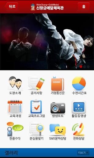 【免費教育App】신창금메달체육관-APP點子