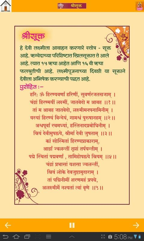 Satyanarayan Pooja Invitation Format In Marathi Best Custom