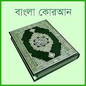 Al-Quraan Bangla