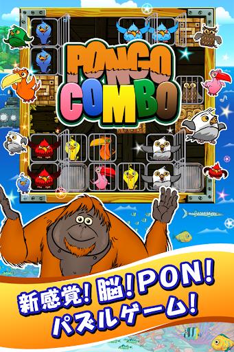 ポンゴコンボ ぱたぴよパズル