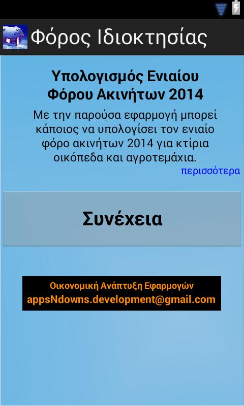 Ενιαιος Φορος Ακινητων - screenshot