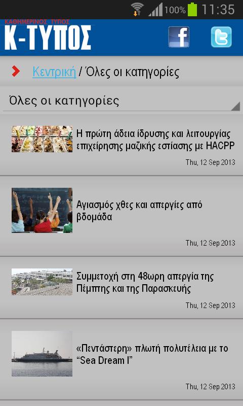 Καθημερινός Τύπος - screenshot