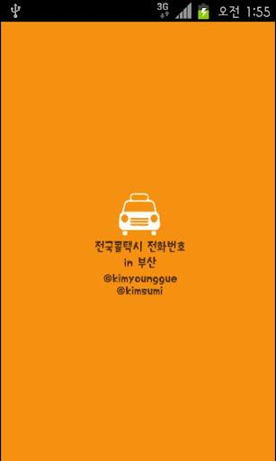 전국콜택시 전화번호 in 부산 택시