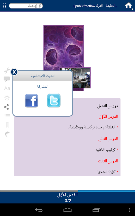 Al-lektz - screenshot