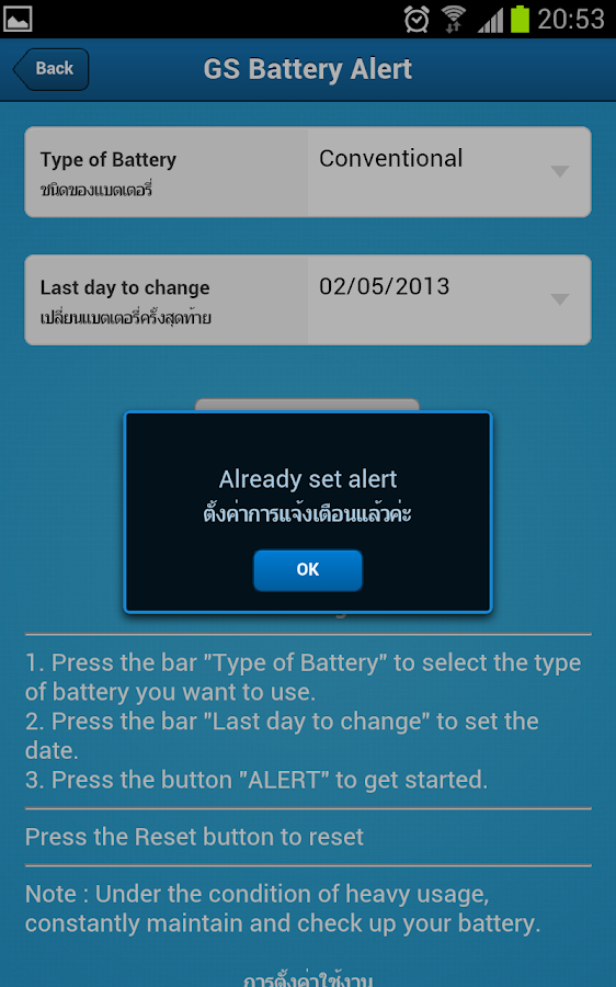 GS Battery - screenshot