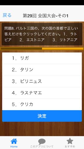 娛樂必備免費app推薦|センター試験前クイズ過去問Ⅱ-No.2線上免付費app下載|3C達人阿輝的APP
