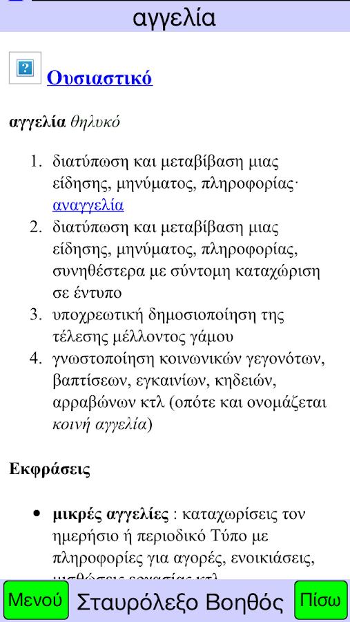 Σταυρόλεξο Βοηθός - screenshot