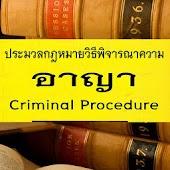 กฎหมายวิธีพิจารณาความอาญา
