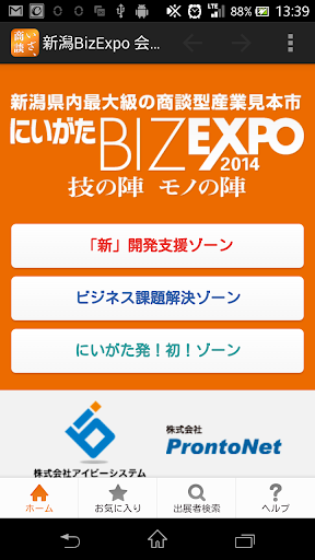 NIIGATA BIZ EXPO MAP 2.2 Windows u7528 1