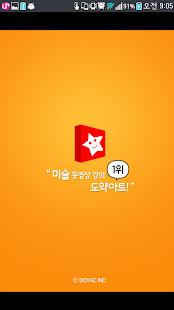 그림그리기(대한민국 미술 인강 압도적 1위) - náhled
