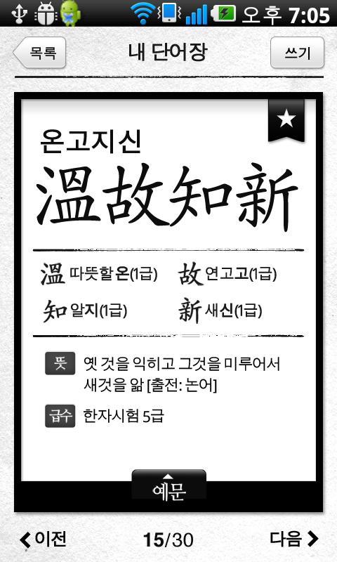 김시현 사자성어- screenshot