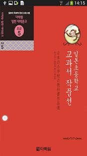 다락원 일본초등학교 교과서 작품선