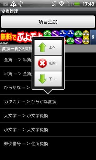 クリップボード+
