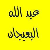 القرآن بصوت عبد الله البعيجان