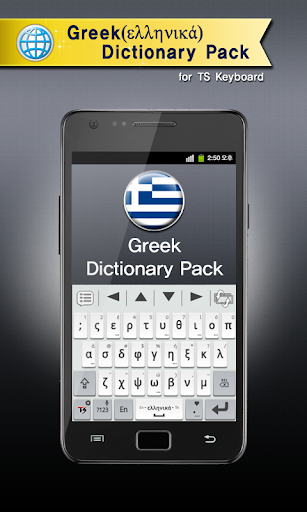Greek for TS Keyboard