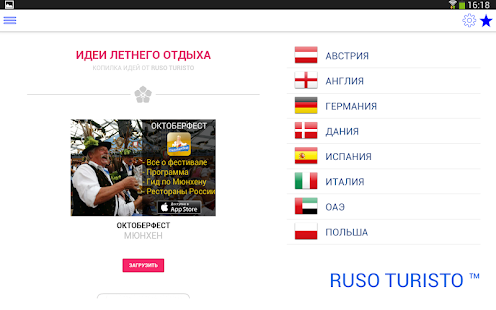 Ruso Turisto Screenshot