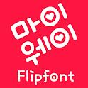 MfMyWay™ Korean Flipfont icon