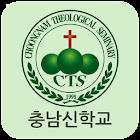 충남신학교 icon