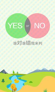疯狂猜对错-True or False中文版