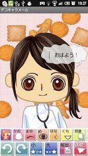 DecoCharaMail(Avatar,ICON)- screenshot thumbnail