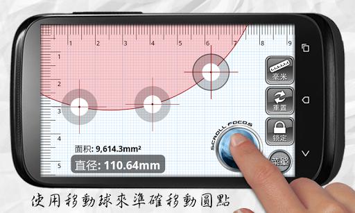 玩工具App|ON 直徑測量免費|APP試玩