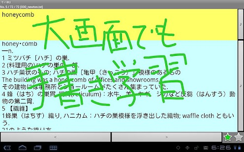 mobatan2 Lite (FlashCard,ToDo) - screenshot thumbnail