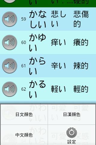 吳氏日文: 名詞1-快速記憶機