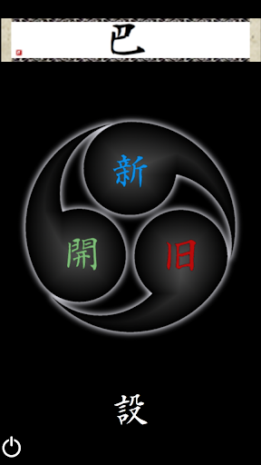 巴哈姆特APP / APK 下載[ Android/iOS APP ] 4.3.6 ...