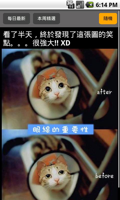 超級爆笑圖 - screenshot