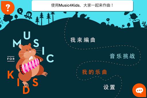 Music4Kids 寓教于乐,通过游戏,学习编曲和音乐创作