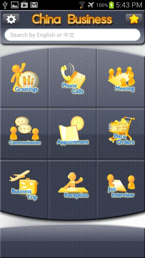 Business Mandarin Chinese- screenshot