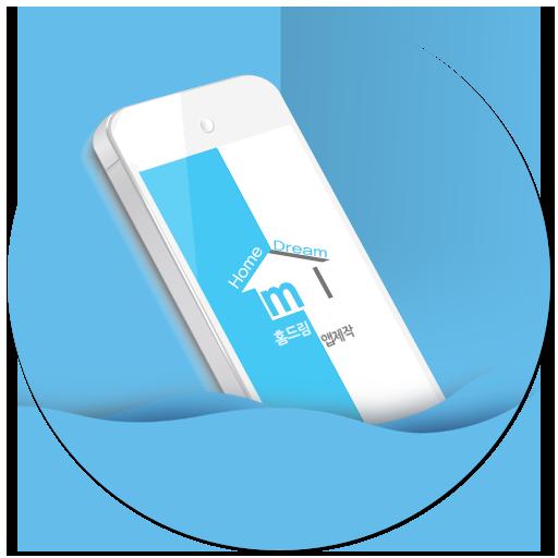 홈드림(드림이즈컴퍼니,무료어플제작,모바일앱개발웹만들기)
