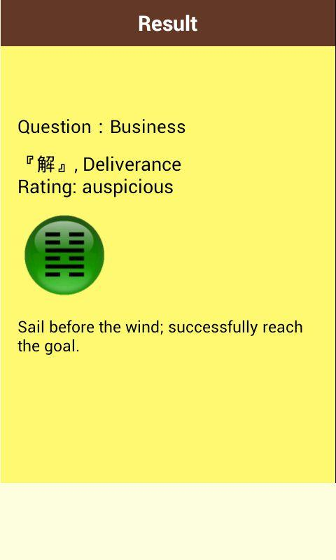 Chinese I Ching - screenshot