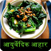 ayurvedic diet in hindi