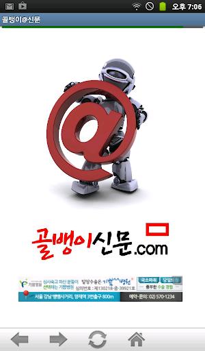 골뱅이신문 구인 구직 중고차 부동산 펜션 맛집 신문